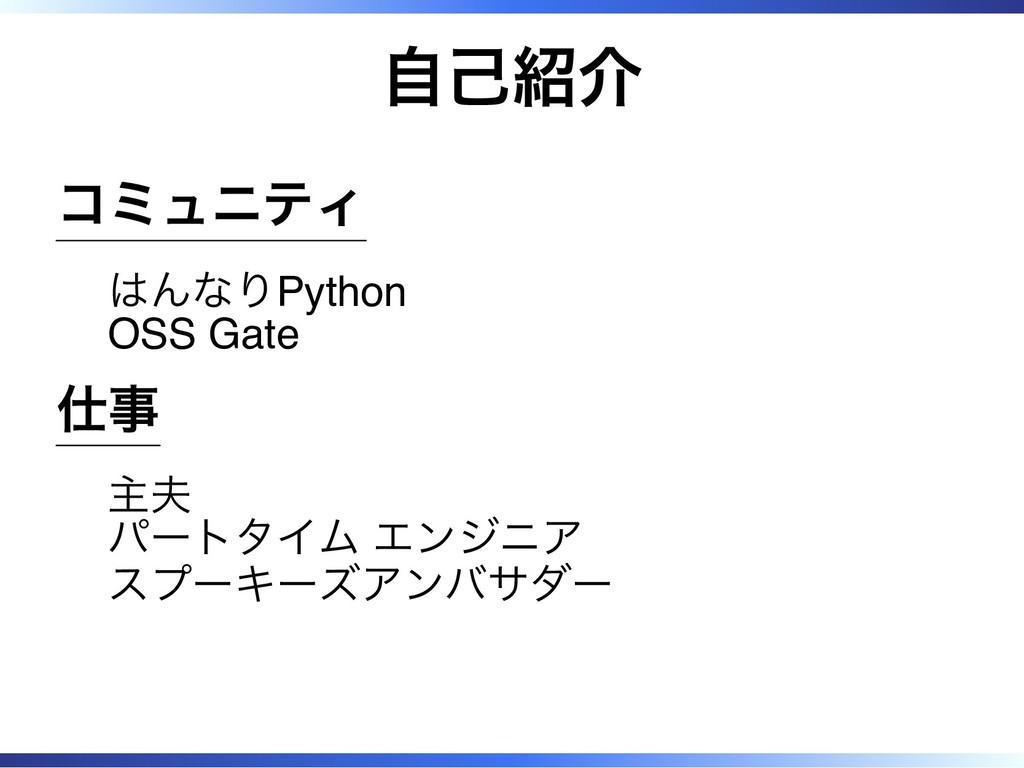 自己紹介 コミュニティ はんなりPython OSS Gate 仕事 主夫 パートタイム エン...