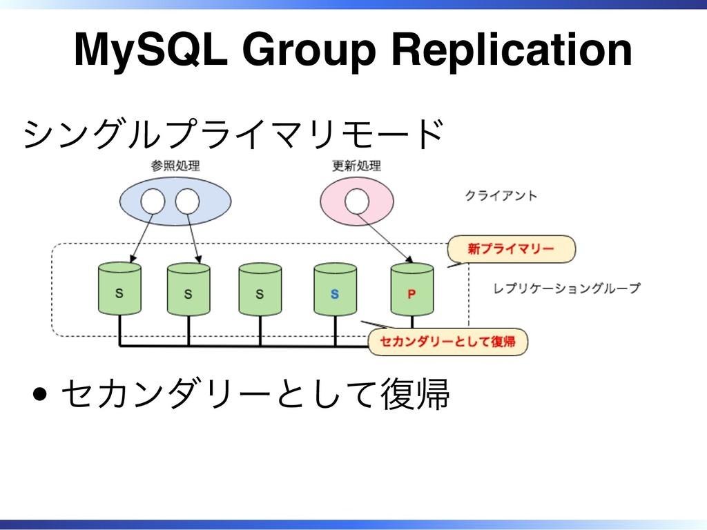 MySQL Group Replication シングルプライマリモード セカンダリーとして復帰