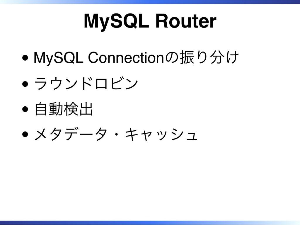 MySQL Router MySQL Connectionの振り分け ラウンドロビン 自動検出...