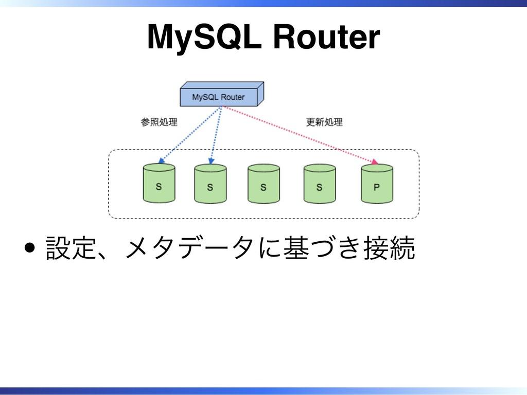 MySQL Router 設定、メタデータに基づき接続