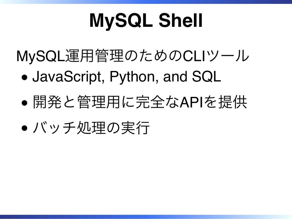 MySQL Shell MySQL運用管理のためのCLIツール JavaScript, Pyt...