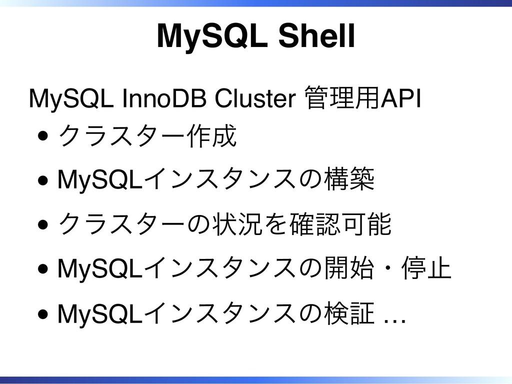 MySQL Shell MySQL InnoDB Cluster 管理用API クラスター作成...