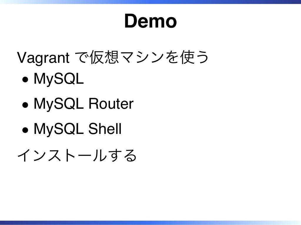 Demo Vagrant で仮想マシンを使う MySQL MySQL Router MySQL...