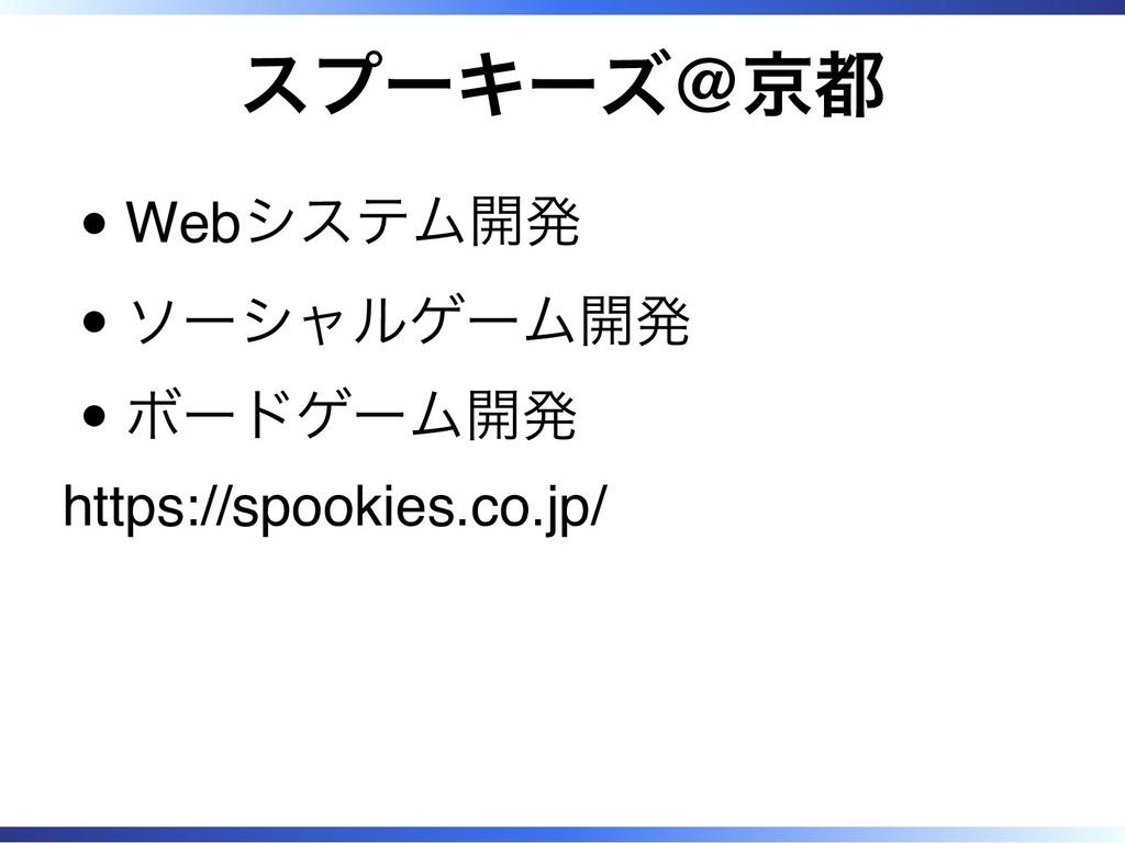 スプーキーズ@京都 Webシステム開発 ソーシャルゲーム開発 ボードゲーム開発 https:/...