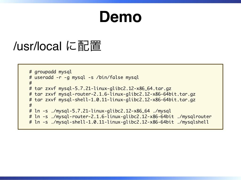 Demo /usr/local に配置 # groupadd mysql # useradd ...
