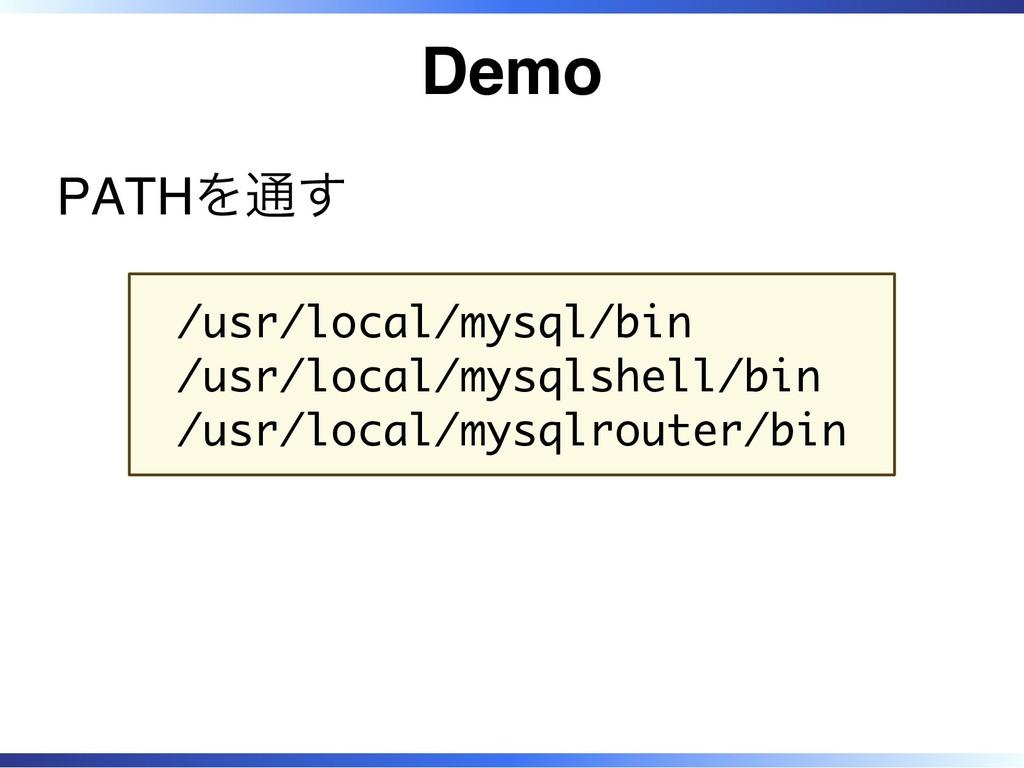 Demo PATHを通す /usr/local/mysql/bin /usr/local/my...
