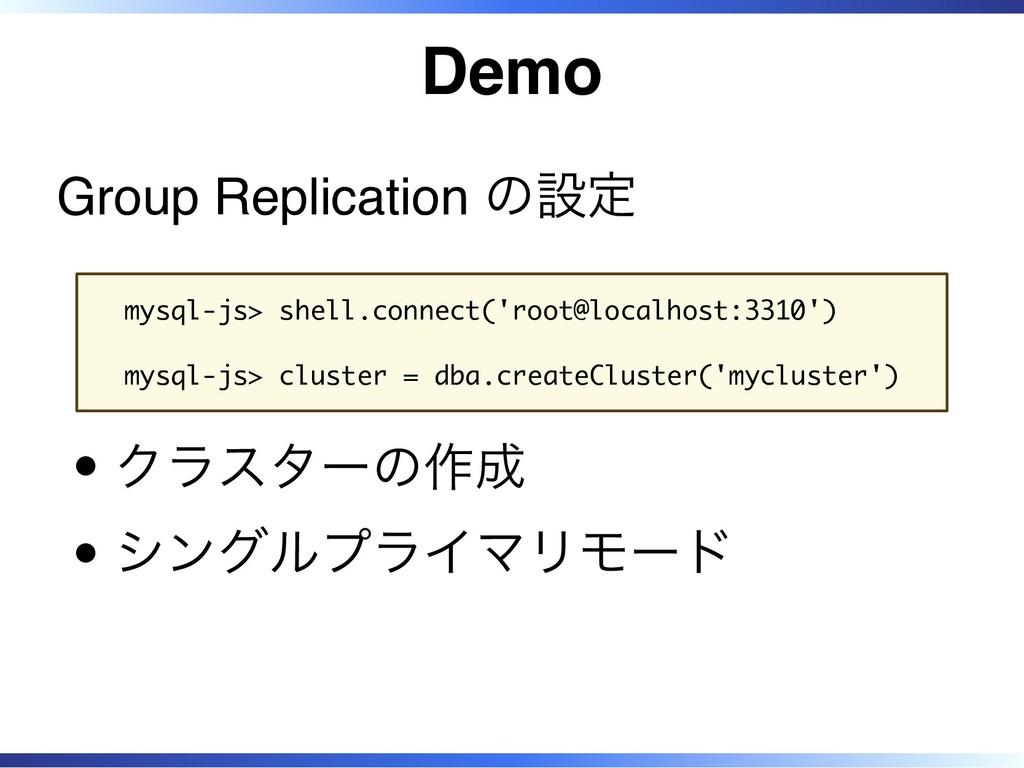 Demo Group Replication の設定 mysql-js> shell.conn...