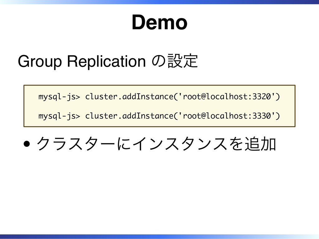 Demo Group Replication の設定 mysql-js> cluster.ad...