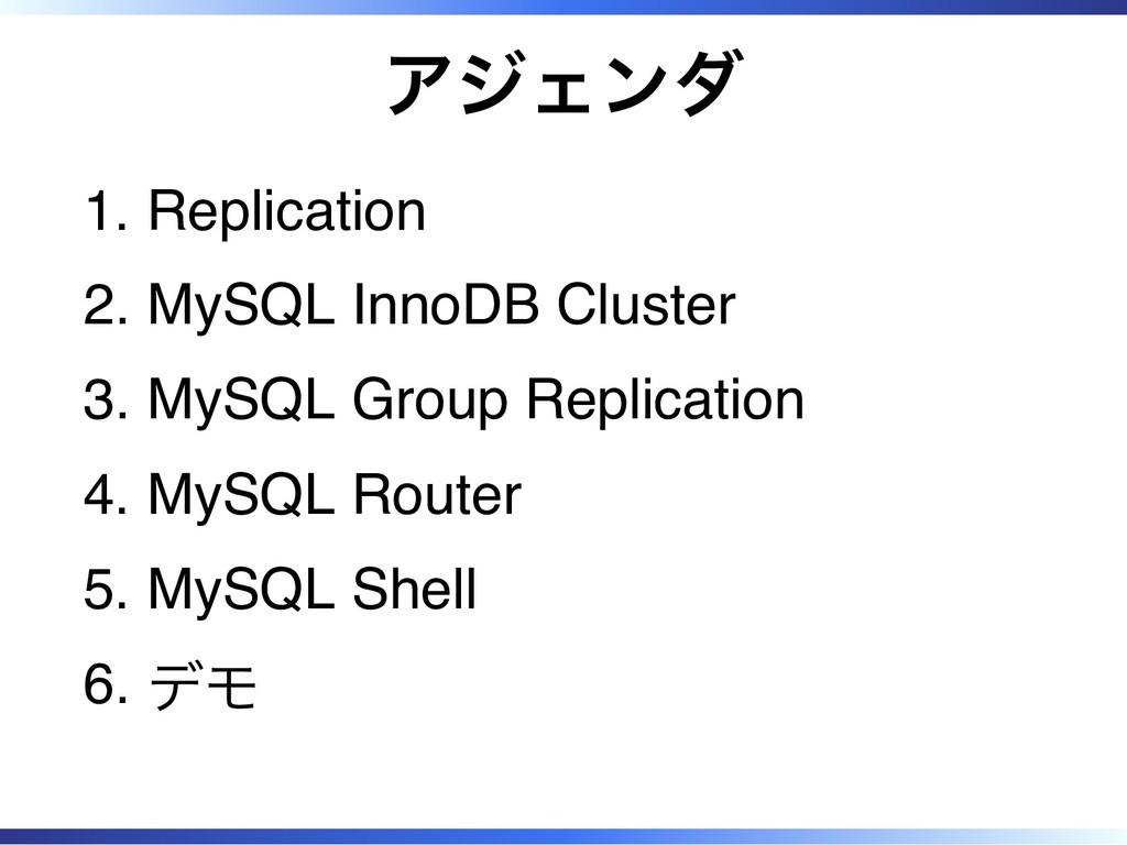 アジェンダ Replication 1. MySQL InnoDB Cluster 2. My...