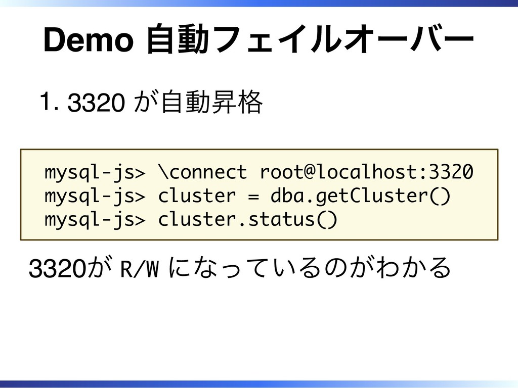 Demo 自動フェイルオーバー 3320 が自動昇格 1. mysql-js> \connec...