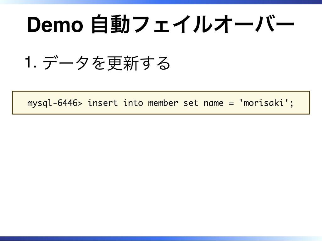 Demo 自動フェイルオーバー データを更新する 1. mysql-6446> insert ...