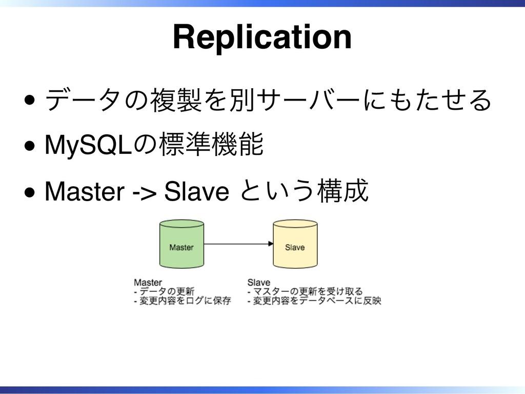 Replication データの複製を別サーバーにもたせる MySQLの標準機能 Master...