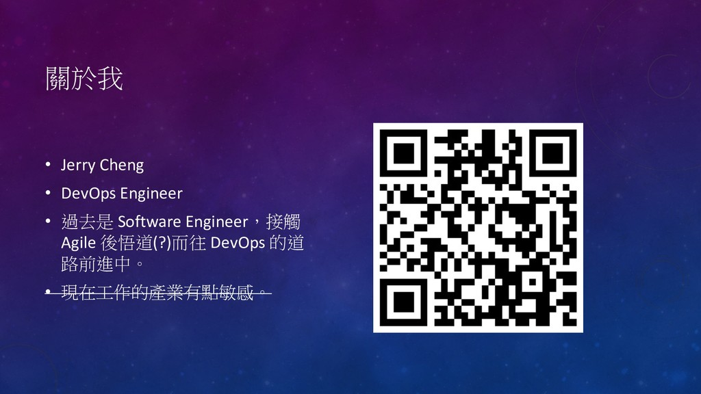 • Jerry Cheng • DevOps Engineer •  Softw...