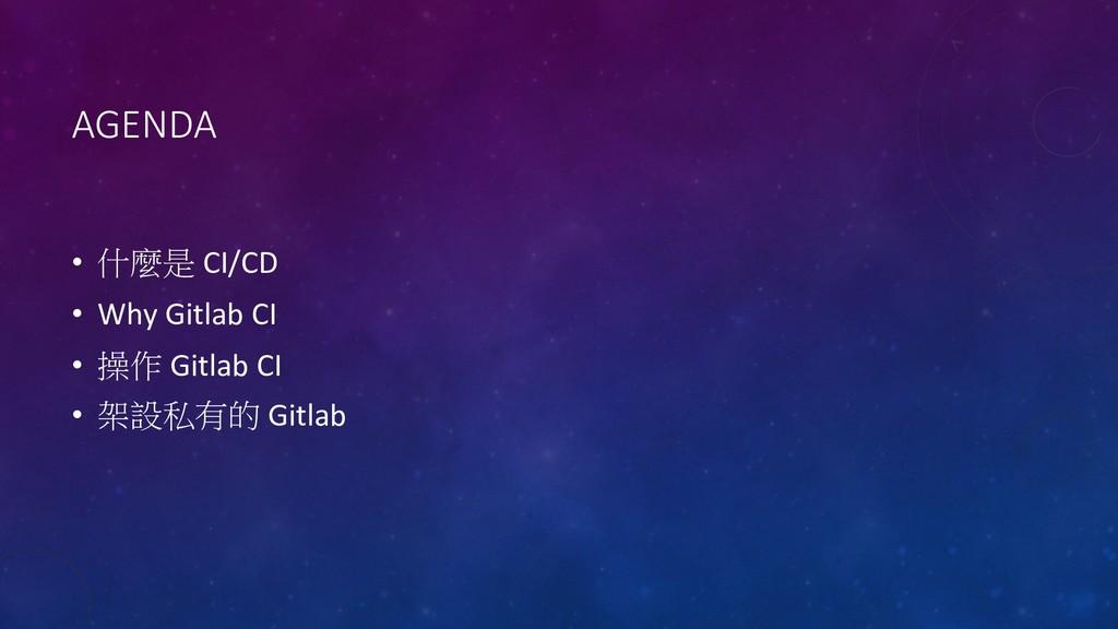 AGENDA •   CI/CD • Why Gitlab CI •  Gitlab ...