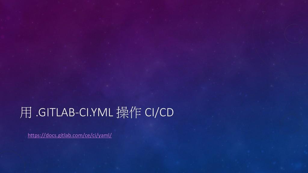 .GITLAB-CI.YML  CI/CD https://docs.gitlab.c...