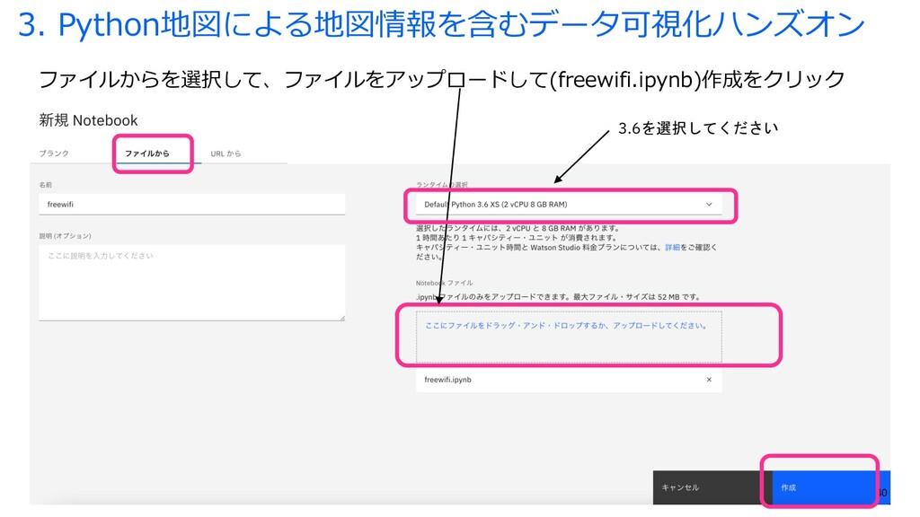 40 ファイルからを選択して、ファイルをアップロードして(freewifi.ipynb)作成を...