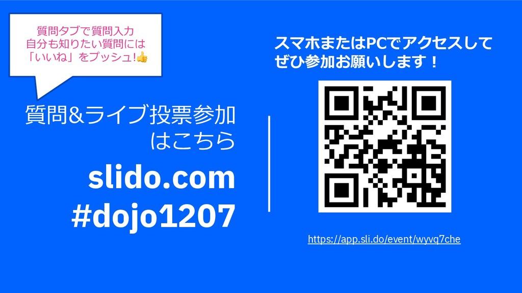 質問&ライブ投票参加 はこちら slido.com #dojo1207 質問タブで質問⼊⼒ ⾃...