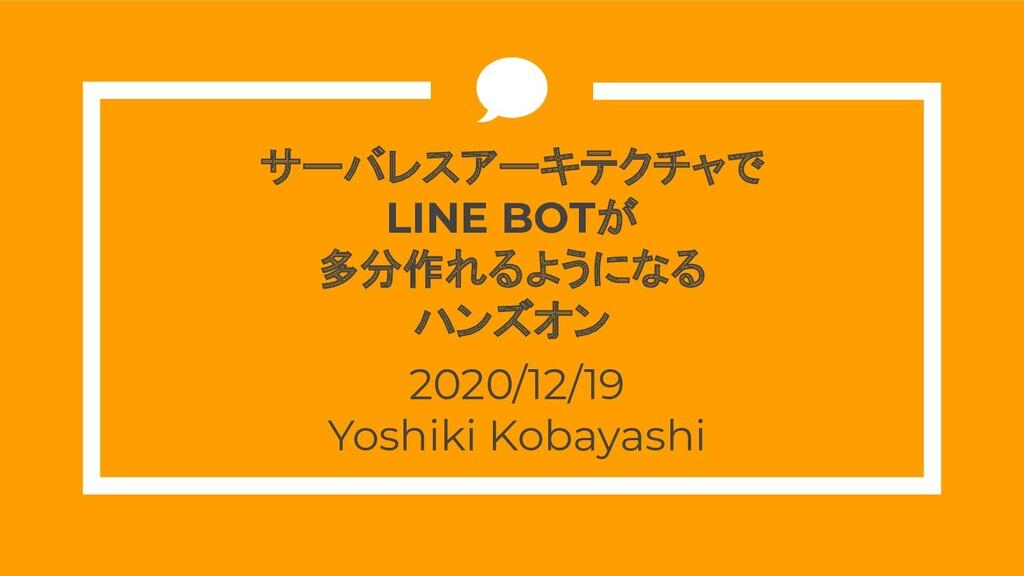 サーバレスアーキテクチャで LINE BOTが 多分作れるようになる ハンズオン 2020/1...
