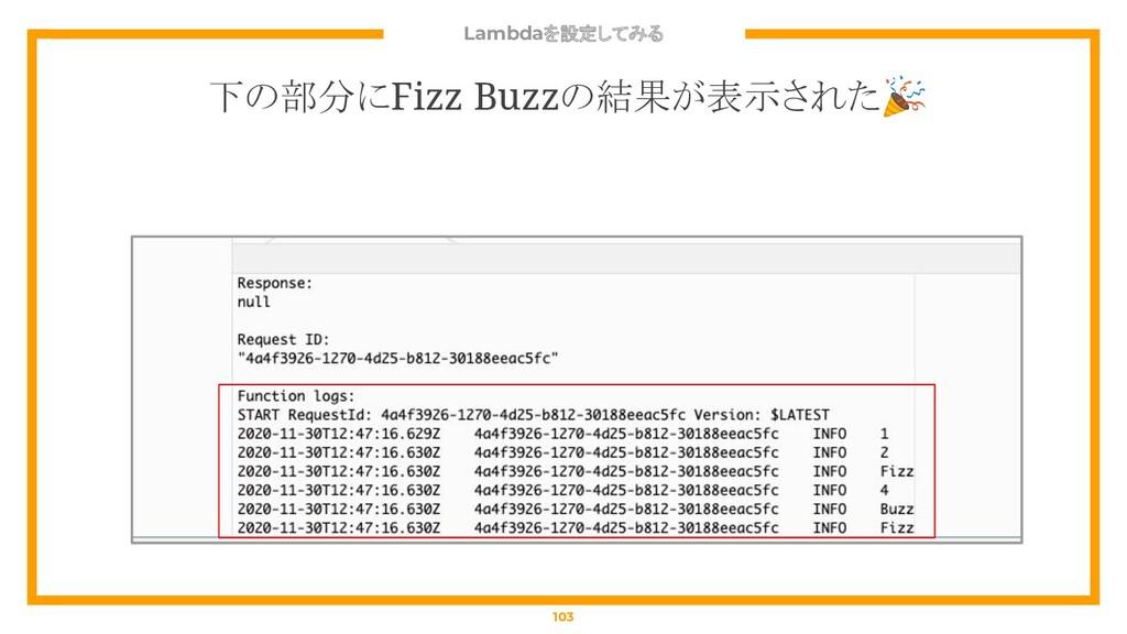 Lambdaを設定してみる 103 下の部分にFizz Buzzの結果が表示された