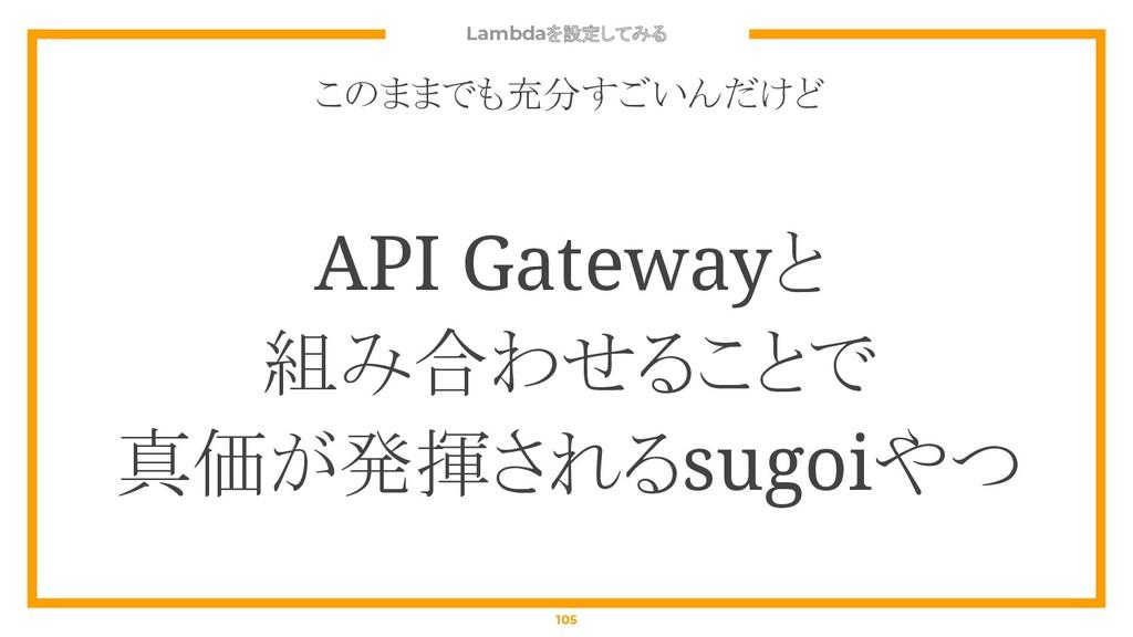 Lambdaを設定してみる 105 このままでも充分すごいんだけど API Gatewayと ...