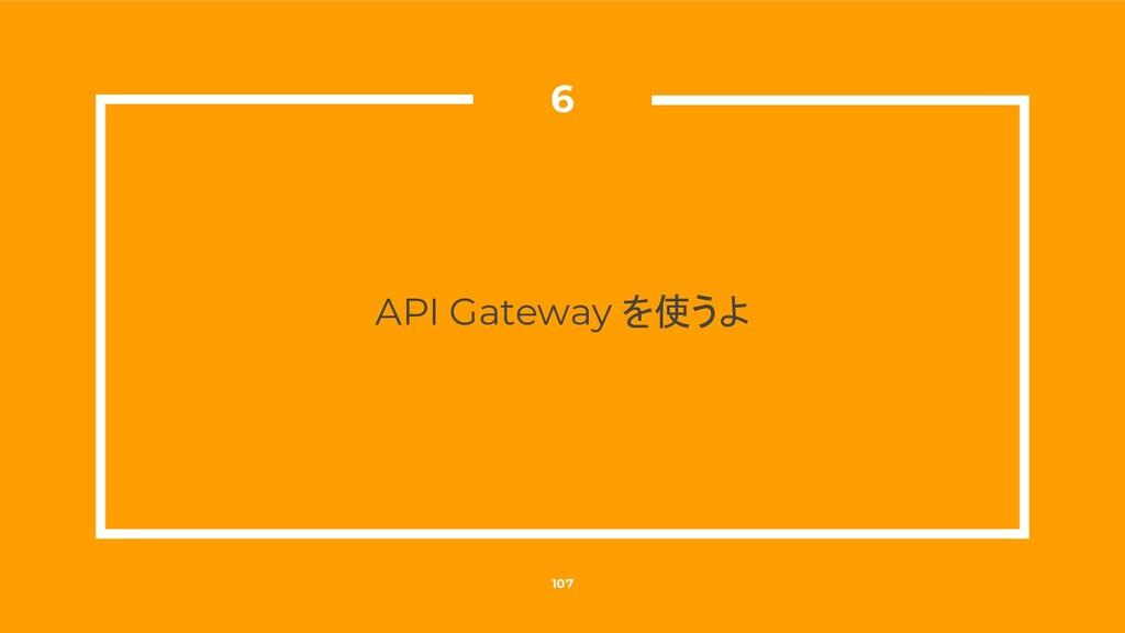 API Gateway を使うよ 6 107