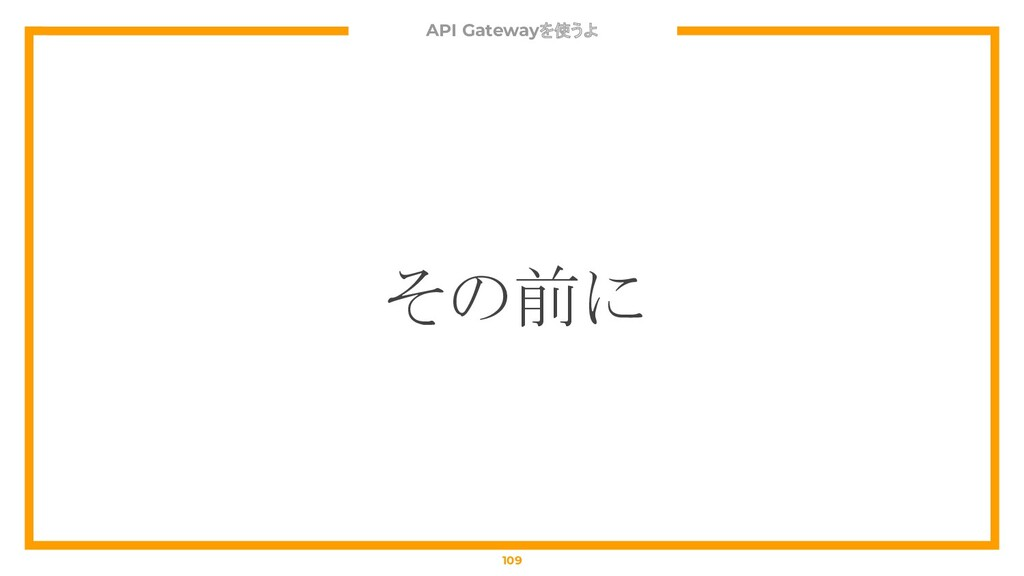 API Gatewayを使うよ 109 その前に