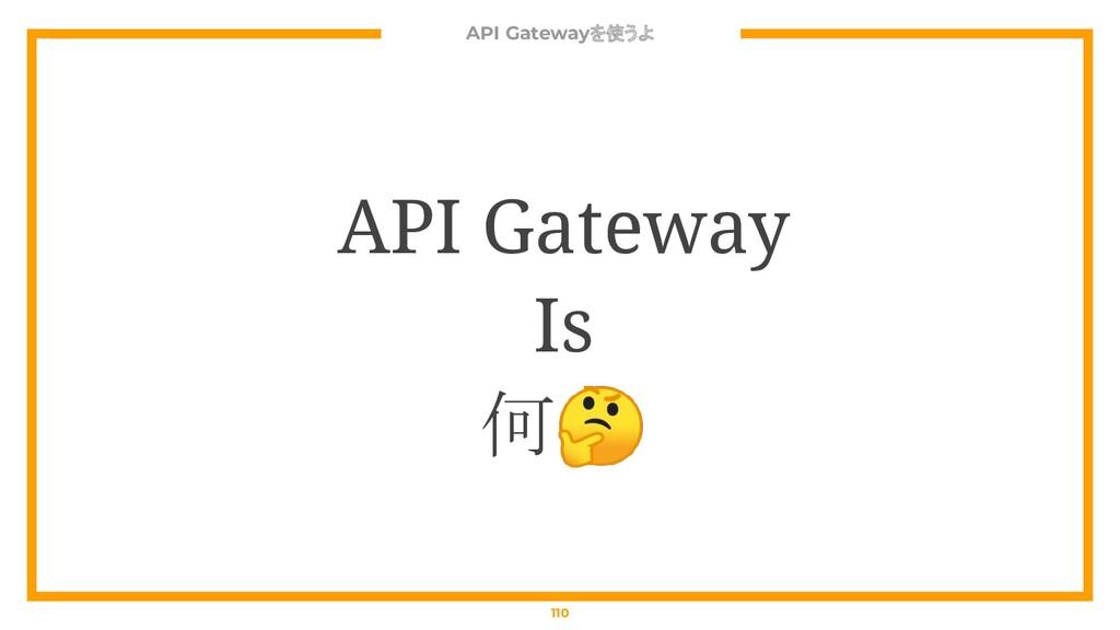 API Gatewayを使うよ 110 API Gateway Is 何