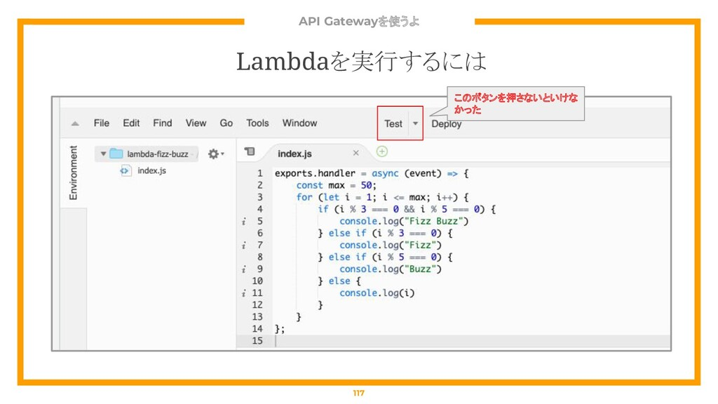 API Gatewayを使うよ 117 Lambdaを実行するには このボタンを押さないといけ...