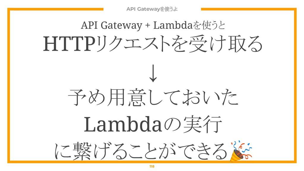 API Gatewayを使うよ 118 API Gateway + Lambdaを使うと HT...