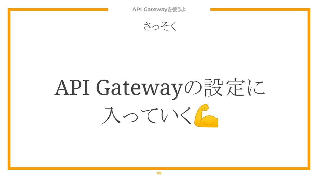 API Gatewayを使うよ 119 さっそく API Gatewayの設定に 入っていく