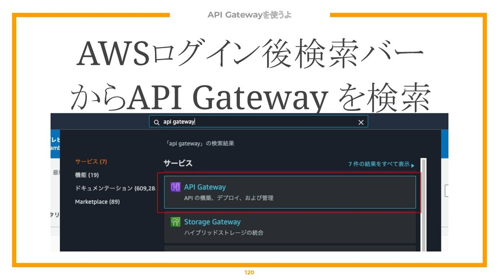 API Gatewayを使うよ 120 AWSログイン後検索バー からAPI Gateway ...