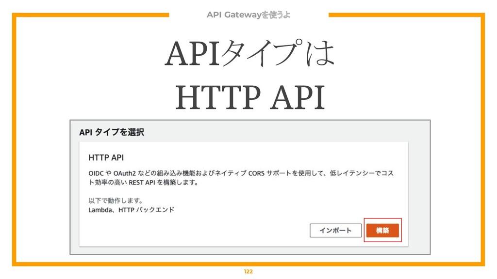 API Gatewayを使うよ 122 APIタイプは HTTP API