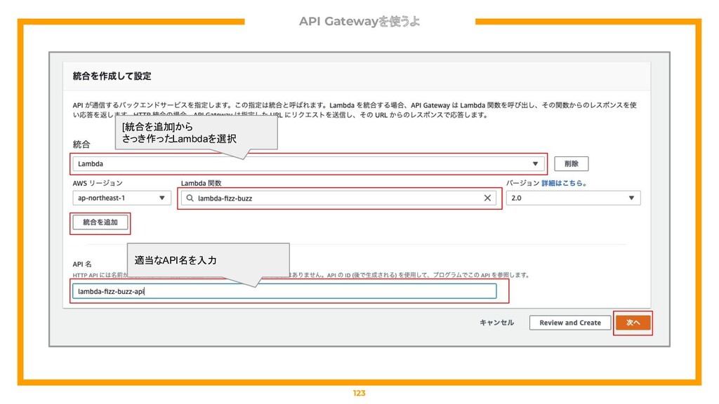 API Gatewayを使うよ 123 [統合を追加]から さっき作ったLambdaを選択 適...