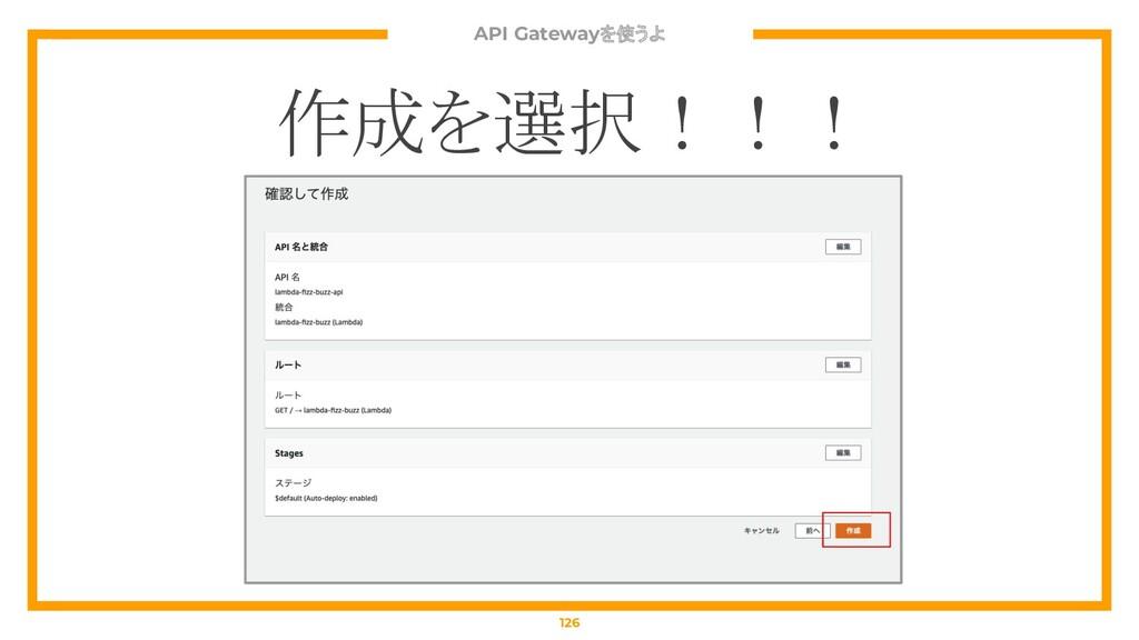 作成を選択!!! API Gatewayを使うよ 126