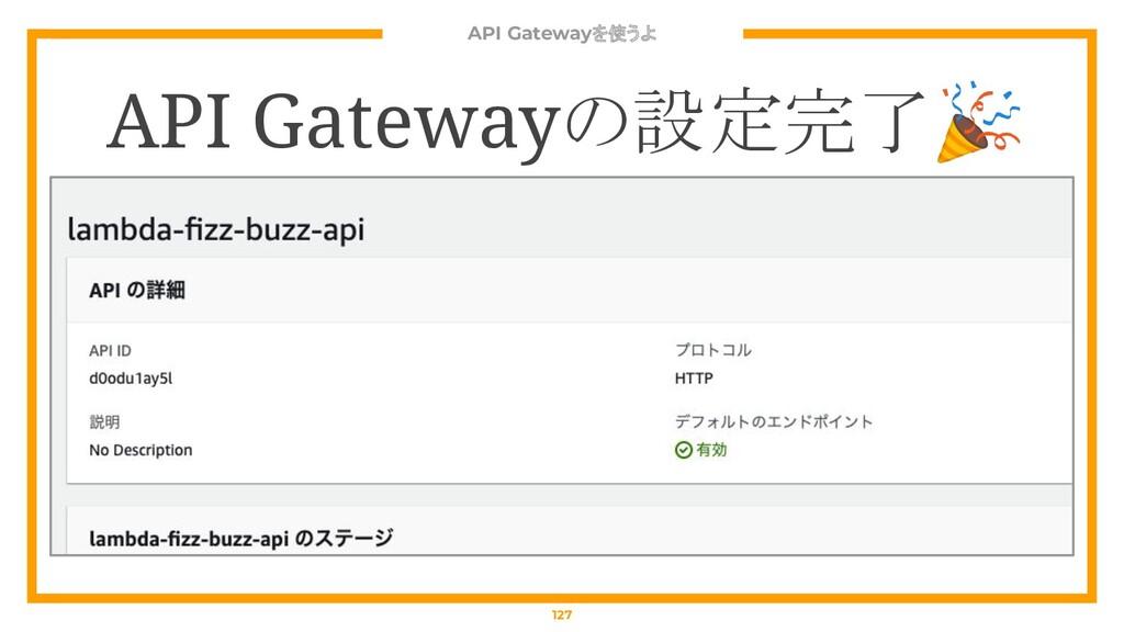 API Gatewayの設定完了 API Gatewayを使うよ 127