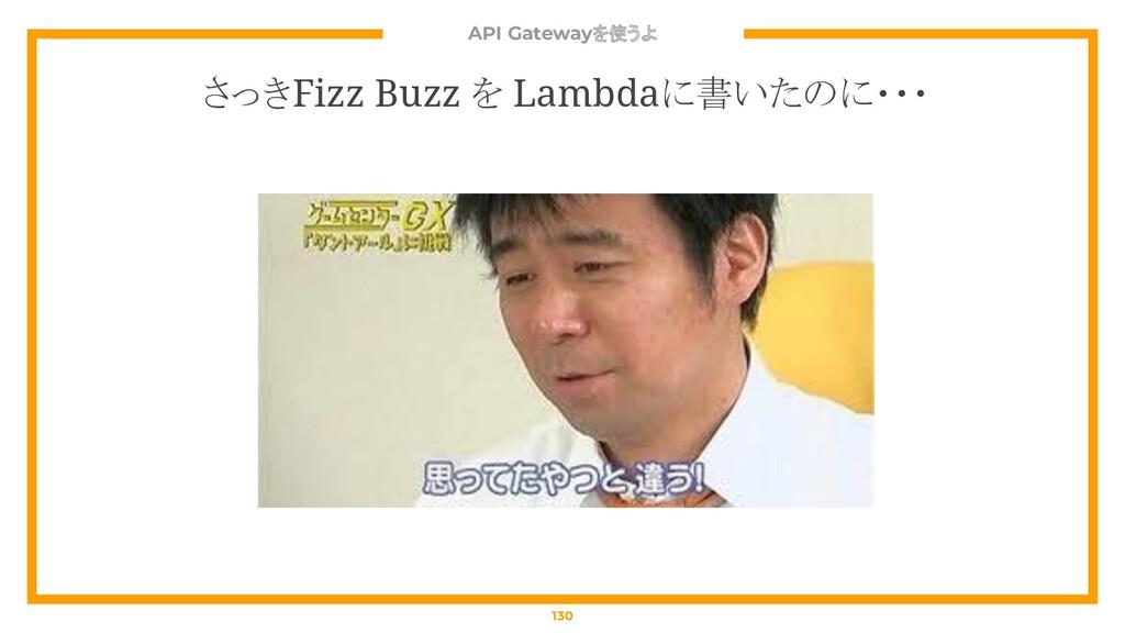 API Gatewayを使うよ 130 さっきFizz Buzz を Lambdaに書いたのに...