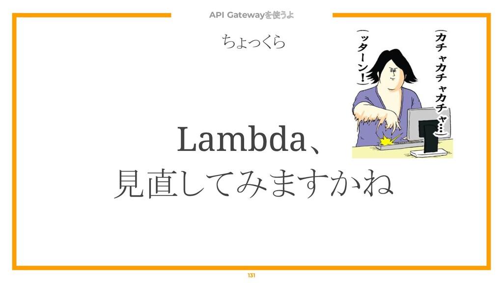 API Gatewayを使うよ 131 ちょっくら Lambda、 見直してみますかね