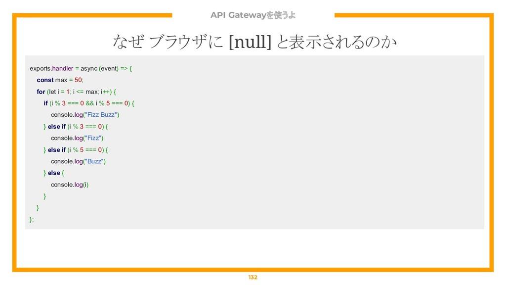 API Gatewayを使うよ 132 なぜ ブラウザに [null] と表示されるのか ex...