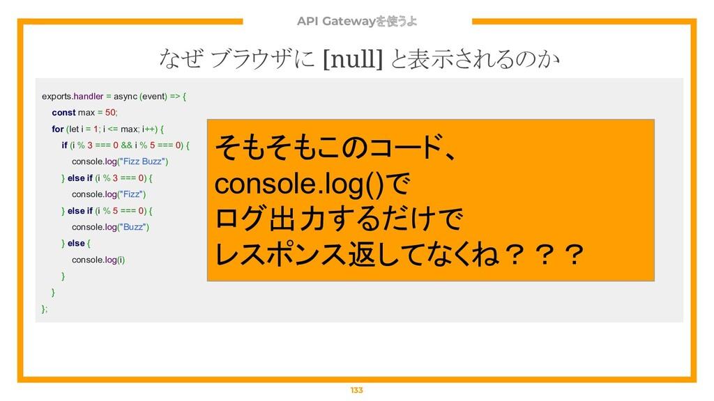API Gatewayを使うよ 133 exports.handler = async (ev...