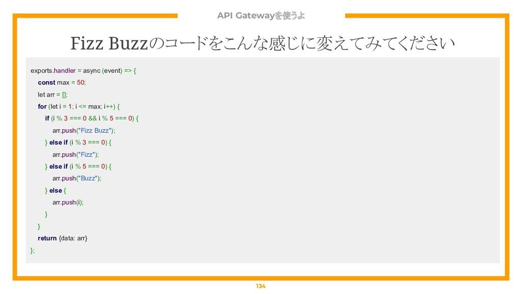 API Gatewayを使うよ 134 Fizz Buzzのコードをこんな感じに変えてみてくだ...
