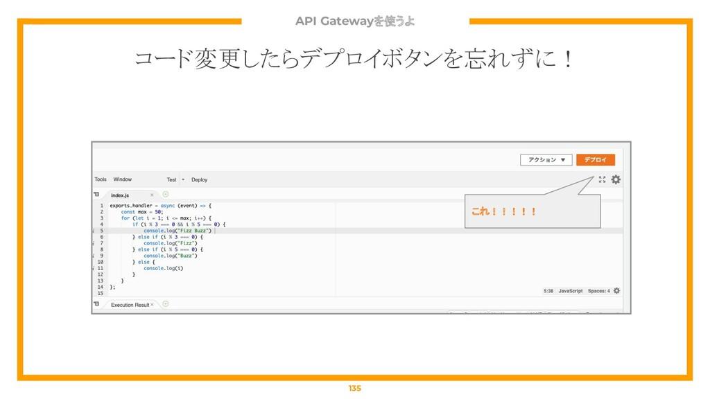 API Gatewayを使うよ 135 コード変更したらデプロイボタンを忘れずに! これ!!!...