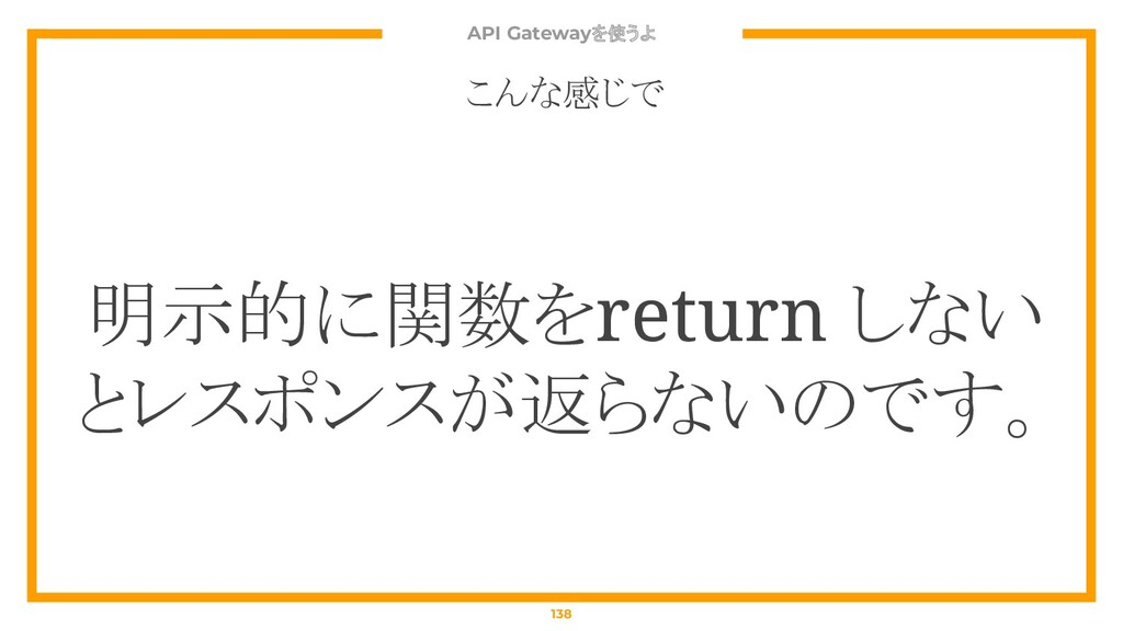 API Gatewayを使うよ 138 こんな感じで 明示的に関数をreturn しない とレ...