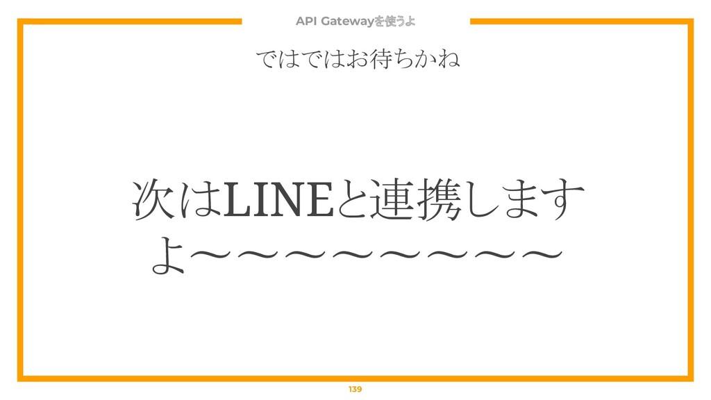 API Gatewayを使うよ 139 ではではお待ちかね 次はLINEと連携します よ〜〜〜...