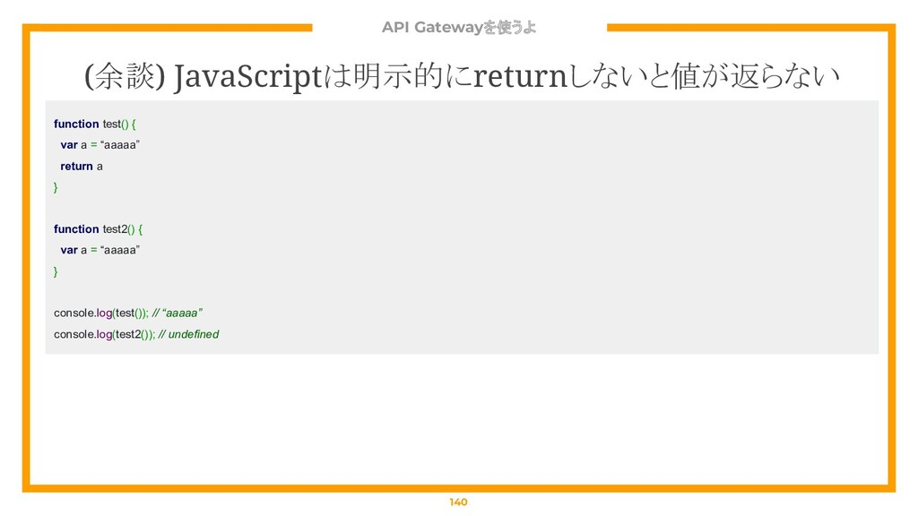 API Gatewayを使うよ 140 (余談) JavaScriptは明示的にreturnし...