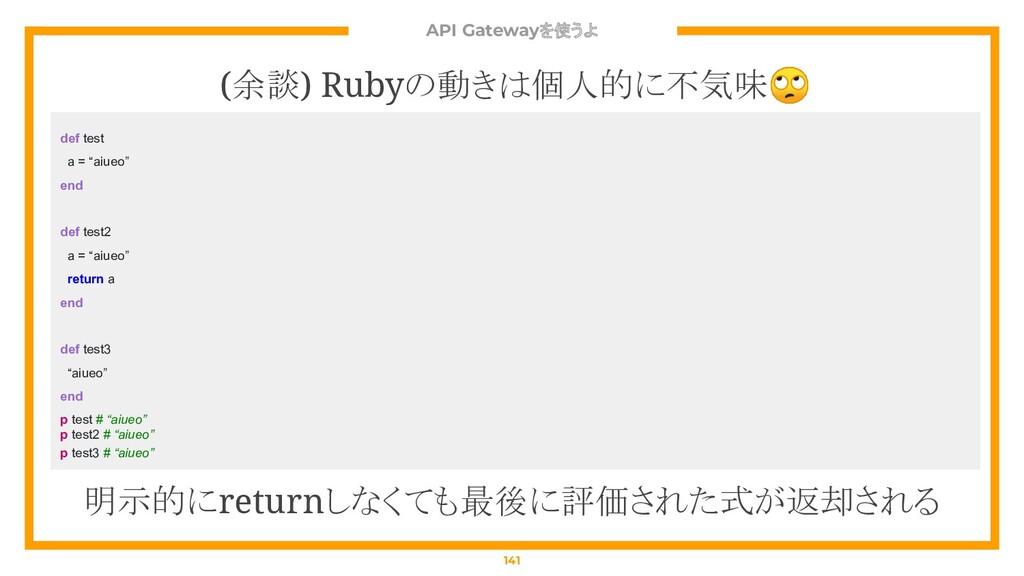 API Gatewayを使うよ 141 (余談) Rubyの動きは個人的に不気味 def te...
