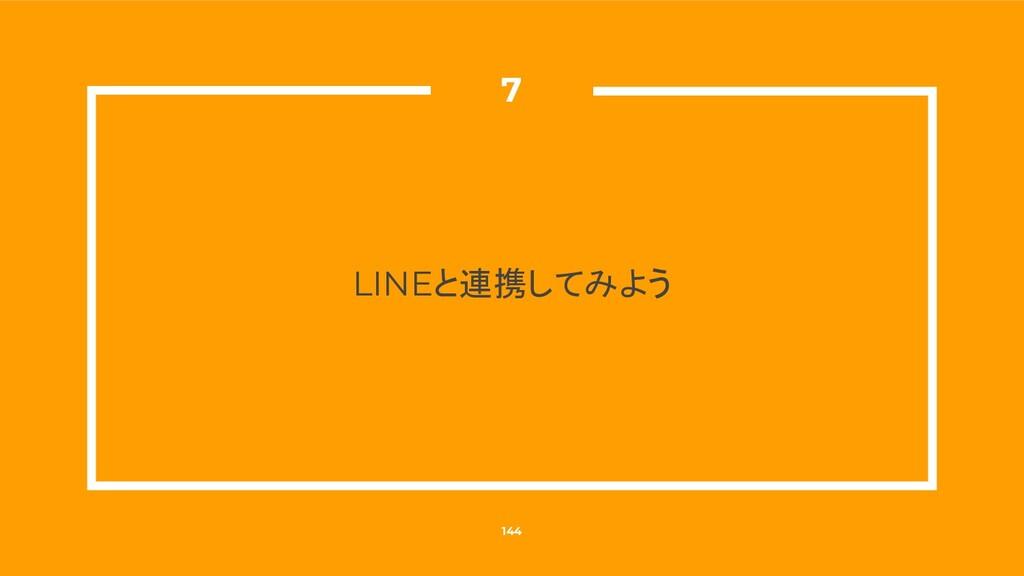 LINEと連携してみよう 7 144