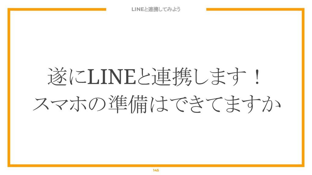 LINEと連携してみよう 145 遂にLINEと連携します! スマホの準備はできてますか