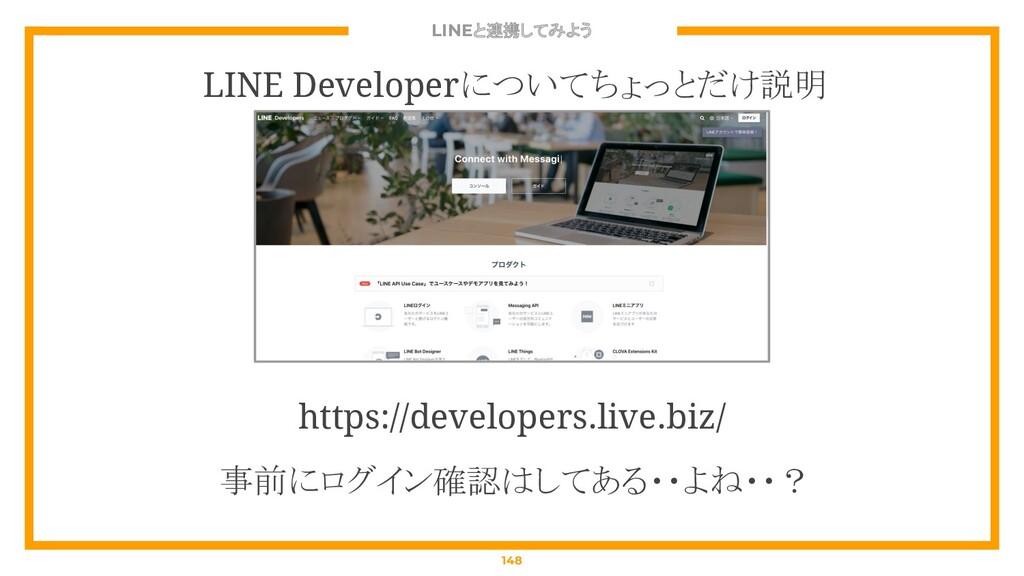 LINEと連携してみよう 148 LINE Developerについてちょっとだけ説明 htt...
