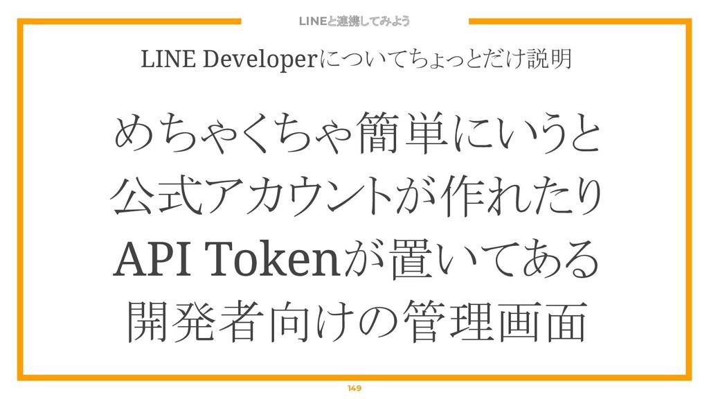 LINEと連携してみよう 149 LINE Developerについてちょっとだけ説明 めちゃ...
