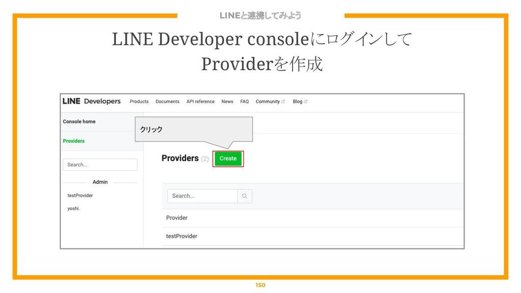 LINEと連携してみよう 150 LINE Developer consoleにログインして ...